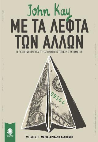 Με τα λεφτά των άλλων