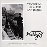 Σαντορίνη 1925-1930