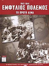 Εμφύλιος πόλεμος 1942-1944