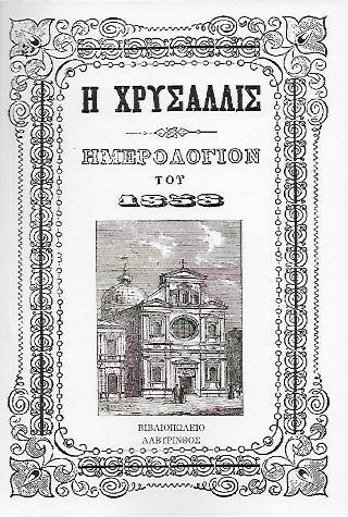 Χρυσαλλίς, ημερολόγιον του 1858