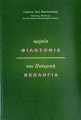 Αρχαία φιλοσοφία και πατερική θεολογία