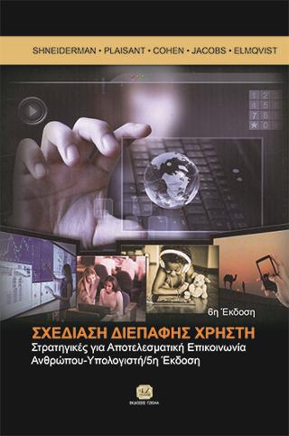 Σχεδίαση Διεπαφής Χρήστη,6η έκδοση
