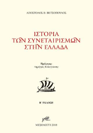 Ιστορία των Συνεταιρισμών στην Ελλάδα