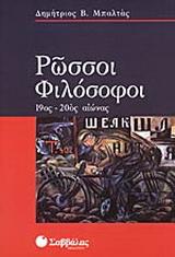 Ρώσσοι φιλόσοφοι