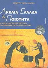 Αρχαία Ελλάδα και ποιότητα