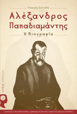 Αλέξανδρος Παπαδιαμάντης, η βιογραφία