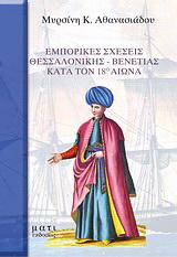 Εμπορικές σχέσεις Θεσσαλονίκης-Βενετίας κατά τον 18ο αιώνα