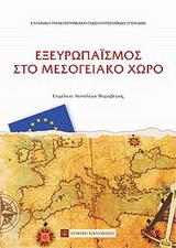 Εξευρωπαϊσμός στο μεσογειακό χώρο