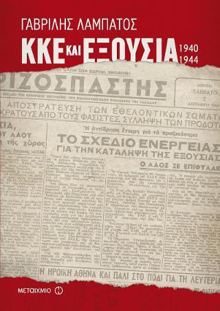 ΚΚΕ και Εξουσία (1940-1944)