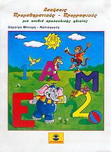 Ασκήσεις προμαθηματικές - προγραφικές για παιδιά προσχολικής ηλικίας