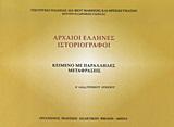 Αρχαίοι Έλληνες ιστοριογράφοι Α΄ τάξη γενικού λυκείου