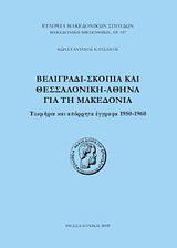 Βελιγράδι - Σκόπια και Θεσσαλονίκη - Αθήνα για τη Μακεδονία
