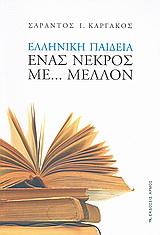 Ελληνική παιδεία: Ένας νεκρός με... μέλλον