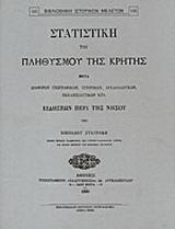 Στατιστική του πληθυσμού της Κρήτης μετά διαφόρων γεωγραφικών, ιστορικών, αρχαιολογικών, εκκλησιαστικών κλτ. ειδήσεων περί της νήσου