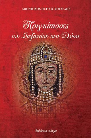 Πριγκίπισσες του Βυζαντίου