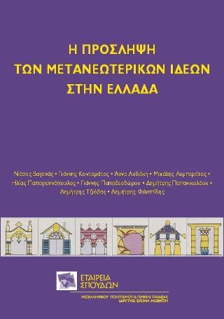 Η πρόσληψη των μετανεωτερικών ιδεών στην Ελλάδα