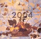 Σπύρος Βασιλείου 2004
