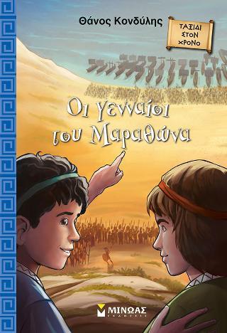 Οι γενναίοι του Μαραθώνα