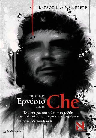 Από τον Ερνέστο στον Che