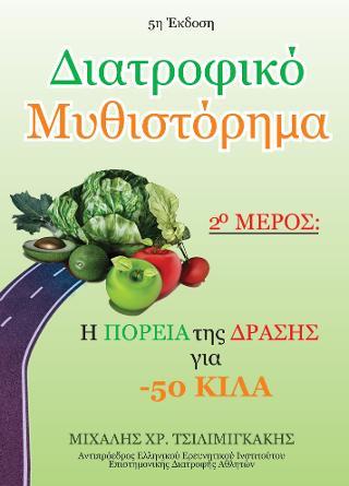 Διατροφικό μυθιστόρημα