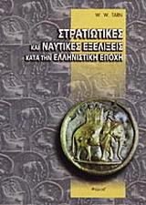 Στρατιωτικές και ναυτικές εξελίξεις κατά την ελληνιστική εποχή