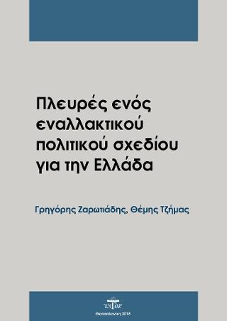 Πλευρές ενός εναλλακτικού πολιτικού σχεδίου για την Ελλάδα