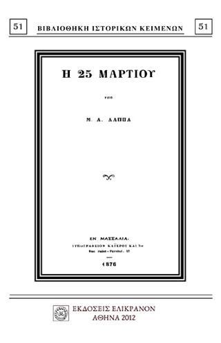 Η 25 ΜΑΡΤΙΟΥ