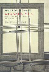 Στάλαγκ VI C