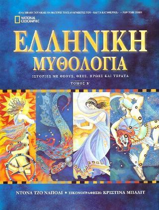 Ελληνική Μυθολογία, Τόμος Β'