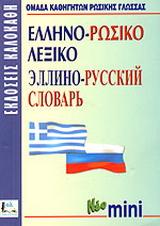 Ελληνο-ρωσικό λεξικό