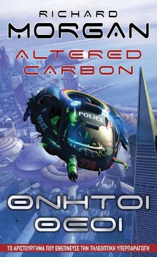 Θνητοί Θεοί / Altered Carbon
