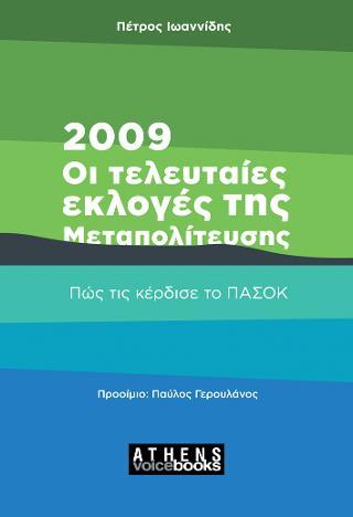 2009: Οι τελευταίες Εκλογές της Μεταπολίτευσης