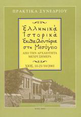Ελληνικά ιστορικά εκπαιδευτήρια στη Μεσόγειο από την αρχαιότητα μέχρι σήμερα