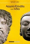 Αρχαία Ελλάδα και Ινδία