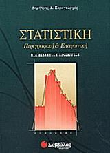 Στατιστική περιγραφική και επαγωγική