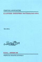 Ελληνική εμπορική ναυτιλία 1453-1850