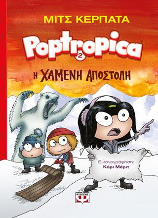 Poptropica 2: Η χαμένη αποστολή