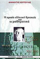 Αρχαία ελληνική θρησκεία και μαθηματικά
