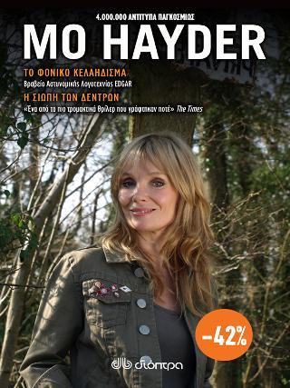 Mo Hayder - Το φονικό κελάηδισμα, Η σιωπή των δέντρων