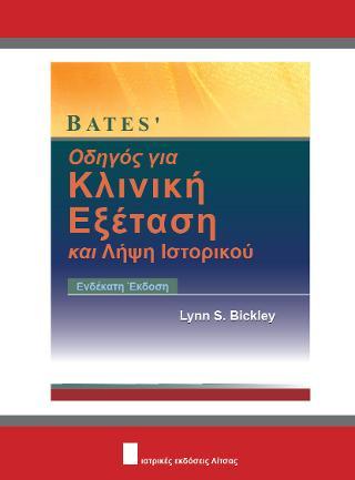 Bates' Οδηγός για Κλινική Εξέταση και Λήψη Ιστορικού