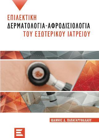Επιλεκτική Δερματολογία - Αφροδισιολογία του Εξωτερικού Ιατρείου