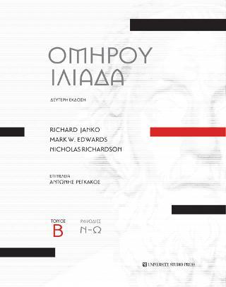 Ομήρου Ιλιάδα - τόμος Β΄(Β΄έκδοση)