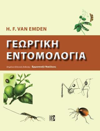 Γεωργική εντομολογία