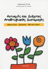 Αυτισμός και διάχυτες αναπτυξιακές διαταραχές