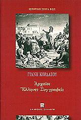 Αρχαίοι Έλληνες συγγραφείς