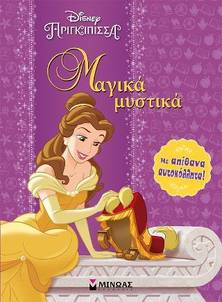Disney Πριγκίπισσα – Μαγικά μυστικά
