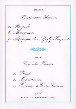 ΤΕΥΧΟΣ 4ο α. Πρελούδιο, β. Μεσογειακό, γ. Αφιέρωμα στον Τζώρζ Γκέρσουιν
