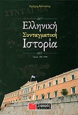 Ελληνική συνταγματική ιστορία