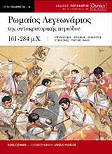 Ρωμαίος λεγεωνάριος της αυτοκρατορικής περιόδου 161-284 μ.Χ.