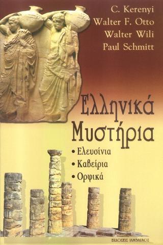 Ελληνικά μυστήρια